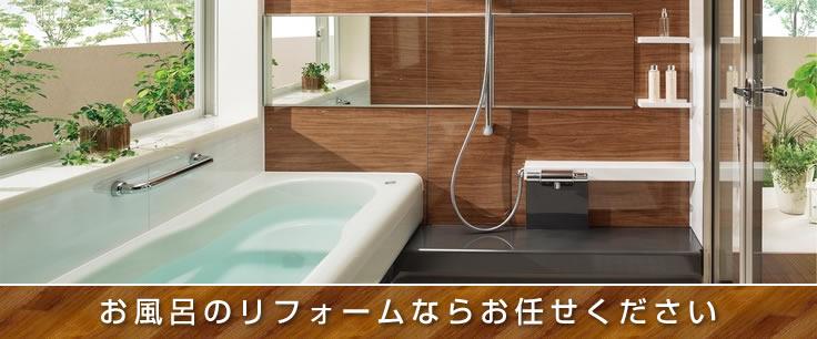 お風呂・ユニットバスのリフォーム・交換工事ならお任せ下さい!