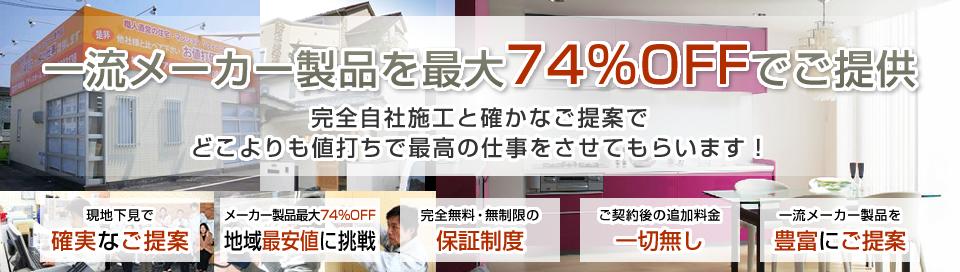 愛知県・名古屋市内でのリフォームなら当社にお任せ