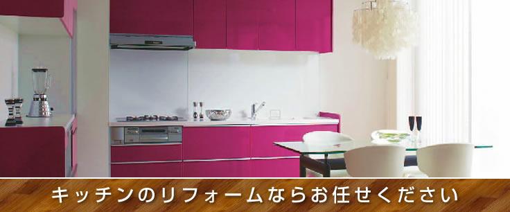 キッチン・システムキッチンのリフォーム・交換工事ならお任せ下さい!