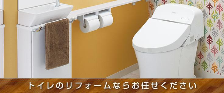 トイレのリフォーム・交換工事ならお任せ下さい!